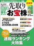 sakidori-otakara.jpg